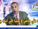 Emission «100% foot» - Bencheikh : «Honte à Hannachi, honte à Aït Djoudi»