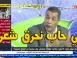 Emission Belmekchouf - Bencheikh : «Il faut parler de Mahrez et non pas d'Arous»