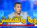 Emission El Farik Douali - Bencheikh : «Je ne pense pas que l'AS Rome va remporter la Série A»