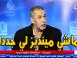 Emission El Farik Douali – Bencheikh: «Voila pourquoi le Napoli a prolongé Ghoulam»